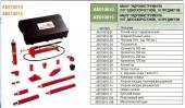 AE010015 Набор гидроинструмента (10т 2-скоростной), 18 предметов